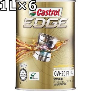 カストロール エッジ 0W-20 SN GF-5 全合成油 1L×6 送料無料 代引不可 時間指定不可 Castrol EDGE|oilstation