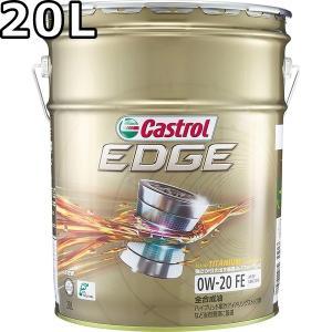 カストロール エッジ 0W-20 SN GF-5 全合成油 20L 送料無料 代引不可 時間指定不可 Castrol EDGE|oilstation