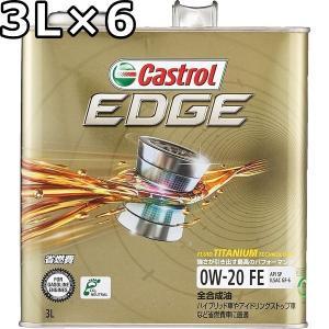 カストロール エッジ 0W-20 SN GF-5 全合成油 3L×6 送料無料 代引不可 時間指定不可 Castrol EDGE|oilstation