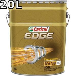 カストロール エッジ 5W-40 SN 全合成油 20L 送料無料 代引不可 時間指定不可 Castrol EDGE