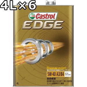 カストロール エッジ 5W-40 SN 全合成油 4L×6 送料無料 代引不可 時間指定不可 Castrol EDGE