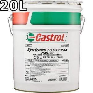 カストロール シントランス トランスアクスル 75W-90 GL-4+ 全合成油 20L 送料無料 代引不可 時間指定不可 Castrol Syntrans Transaxle|oilstation