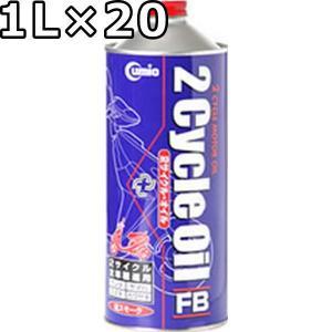 キューミック 2サイクルオイル FB 赤色 鉱物油 1L×20 送料無料 Cumic 2Cycle OIL FB oilstation