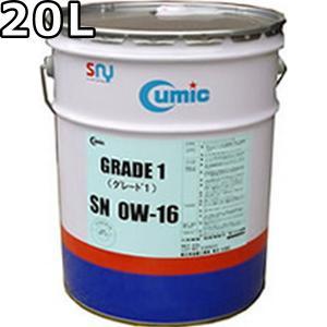 キューミック グレード1, 0W-16 SN GF-5 VHVI 20L 送料無料 Cumic GRADE-1 oilstation