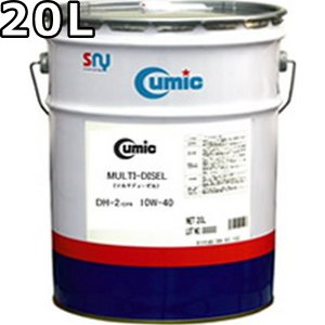 キューミック マルチディーゼル 10W-40 DH-2 CF-4 鉱物油 20L 送料無料 Cumic MULTI-DIESEL oilstation
