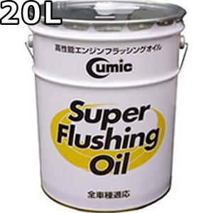 キューミック スーパーフラッシングオイル 鉱物油 20L 送料無料 Cumic Super Flushing OIL oilstation