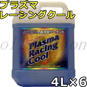 デイトナ プロスペック プラズマレーシングクール 4L×6 送料無料 DAYTONA Pro-Spec Plasma Racing Cool|oilstation