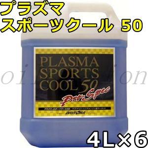デイトナ プロスペック プラズマスポーツクール50 4L×6 送料無料 DAYTONA Pro-Spec PLASMA SPORTS COOL|oilstation