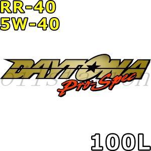 デイトナ プロスペック RR-40 5W-40 SM/CF A3/B3/B4 フルシンセティック 100Lドラム 代引不可 時間指定不可 個人宅発送不可 受注生産品 DAYTONA Pro-Spec RR|oilstation