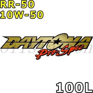 デイトナ プロスペック RR-50 10W-50 SM/CF フルシンセティック 100Lドラム 代引不可 時間指定不可 個人宅発送不可 受注生産品 DAYTONA Pro-Spec RR|oilstation