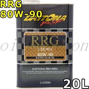 デイトナ プロスペック RRG 80W-90 20L 送料無料 DAYTONA Pro-Spec RRG|oilstation