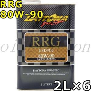 デイトナ プロスペック RRG 80W-90 2L×6 送料無料 DAYTONA Pro-Spec RRG|oilstation