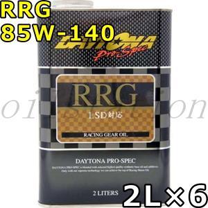 デイトナ プロスペック RRG 85W-140 2L×6 送料無料 DAYTONA Pro-Spec RRG|oilstation