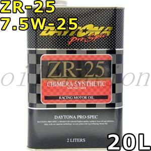 デイトナ プロスペック ZR-25 7.5W-25 フルシンセティック 20L 送料無料 DAYTONA Pro-Spec ZR|oilstation