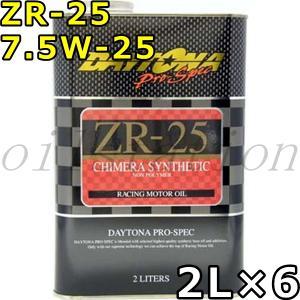 デイトナ プロスペック ZR-25 7.5W-25 フルシンセティック 2L×6 送料無料 DAYTONA Pro-Spec ZR|oilstation