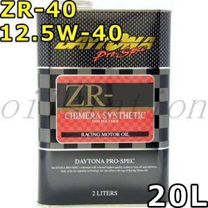 デイトナ プロスペック ZR-40 12.5W-40 フルシンセティック 20L 送料無料 DAYTONA Pro-Spec ZR|oilstation