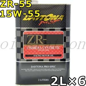 デイトナ プロスペック ZR-55 15W-55 フルシンセティック 2L×6 送料無料 DAYTONA Pro-Spec ZR|oilstation