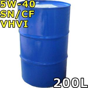 5W-40 SN/CF VHVI 200Lドラム 代引不可 時間指定不可 個人宅発送不可 oilstation