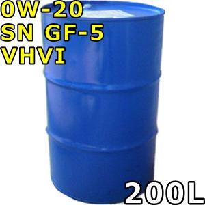 0W-20 SN GF-5 VHVI 200Lドラム 代引不可 時間指定不可 個人宅発送不可 oilstation
