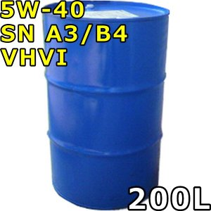 5W-40 SN A3/B4 VHVI 200Lドラム 代引不可 時間指定不可 個人宅発送不可 oilstation