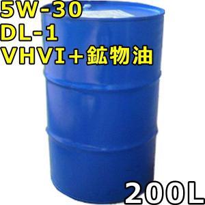 5W-30 DL-1 VHVI+鉱物油 200Lドラム 代引不可 時間指定不可 個人宅発送不可 oilstation