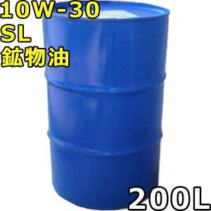 10W-30 SL 鉱物油 200Lドラム 代引不可 時間指定不可 個人宅発送不可 oilstation