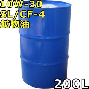 10W-30 SL/CF-4 鉱物油 200Lドラム 代引不可 時間指定不可 個人宅発送不可 oilstation