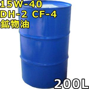 15W-40 DH-2 CF-4 鉱物油 200Lドラム 代引不可 時間指定不可 個人宅発送不可 oilstation