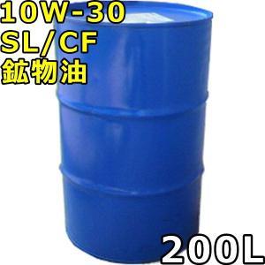 10W-30 SL/CF 200L 鉱物油 200Lドラム 代引不可 時間指定不可 個人宅発送不可 oilstation