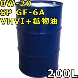 0W-20 SN VHVI+鉱物油 200Lドラム 代引不可 時間指定不可 個人宅発送不可 oilstation