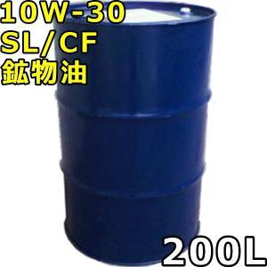10W-30 SL/CF 鉱物油 200Lドラム 代引不可 時間指定不可 個人宅発送不可 oilstation