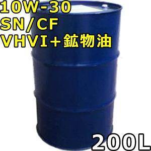 10W-30 SN/CF VHVI+鉱物油 200Lドラム 代引不可 時間指定不可 個人宅発送不可 oilstation