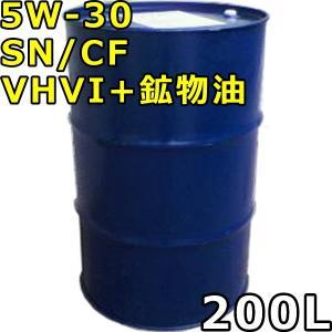 5W-30 SN/CF VHVI+鉱物油 200Lドラム 代引不可 時間指定不可 個人宅発送不可 oilstation