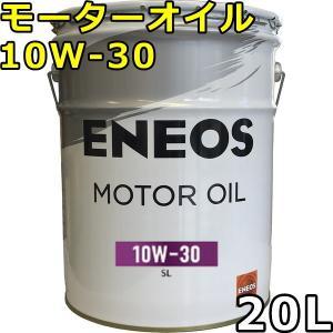 エネオス モーターオイル 10W-30 SL 鉱物油 20L 送料無料 ENEOS MOTOR OIL oilstation