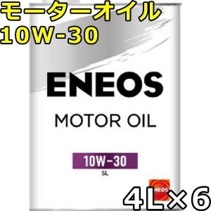 エネオス モーターオイル 10W-30 SL 鉱物油 4L×6 送料無料 ENEOS MOTOR OIL oilstation