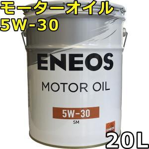 エネオス モーターオイル 5W-30 SM 部分合成油 20L 送料無料 ENEOS MOTOR OIL oilstation