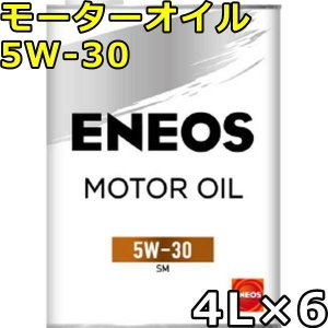 エネオス モーターオイル 5W-30 SM 部分合成油 4L×6 送料無料 ENEOS MOTOR OIL oilstation