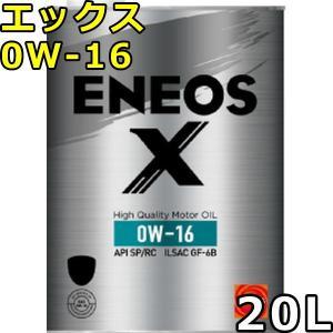 エネオス X 0W-16 SP/RC GF-6B 部分合成油 20L 送料無料 ENEOS X エックス oilstation