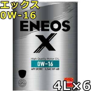 エネオス X 0W-16 SP/RC GF-6B 部分合成油 4L×6 送料無料 ENEOS X エックス oilstation