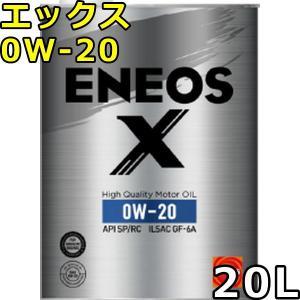 エネオス X 0W-20 SP/RC GF-6A 部分合成油 20L 送料無料 ENEOS X エックス oilstation