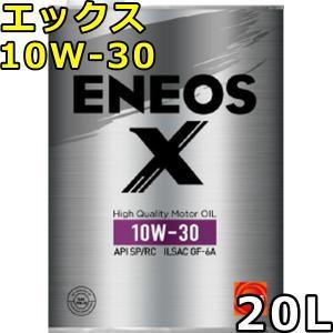 エネオス X 10W-30 SP/RC GF-6A 部分合成油 20L 送料無料 ENEOS X エックス oilstation