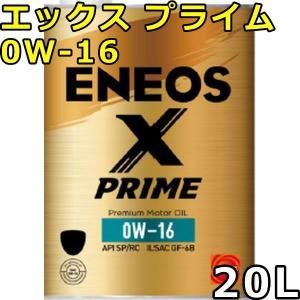エネオス Xプライム 0W-16 SP/RC GF-6B 100%化学合成油 20L 送料無料 ENEOS X PRIME エックスプライム oilstation