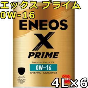 エネオス Xプライム 0W-16 SP/RC GF-6B 100%化学合成油 4L×6 送料無料 ENEOS X PRIME エックスプライム oilstation