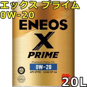エネオス Xプライム 0W-20 SP/RC GF-6A 100%化学合成油 20L 送料無料 ENEOS X PRIME エックスプライム oilstation