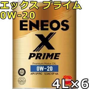 エネオス Xプライム 0W-20 SP/RC GF-6A 100%化学合成油 4L×6 送料無料 ENEOS X PRIME エックスプライム oilstation