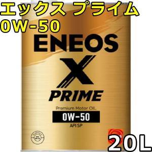 エネオス Xプライム 0W-50 SP 100%化学合成油 20L 送料無料 ENEOS X PRIME エックスプライム oilstation