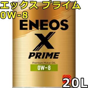エネオス Xプライム 0W-8 GLV-1 100%化学合成油 20L 送料無料 ENEOS X PRIME エックスプライム oilstation