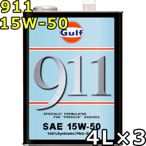 ガルフ 911 15W-50 100%Synthetic(PAO+Ester) 4L×3 送料無料 Gulf 911|oilstation