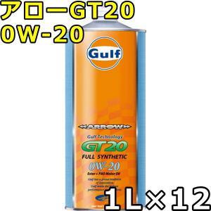 ガルフ アロー GT20 0W-20 Full Synthetic 1L×12 送料無料 Gulf ARROW GT20|oilstation