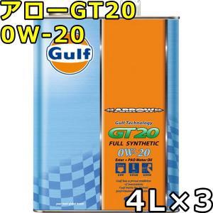 ガルフ アロー GT20 0W-20 Full Synthetic 4L×3 送料無料 Gulf ARROW GT20|oilstation